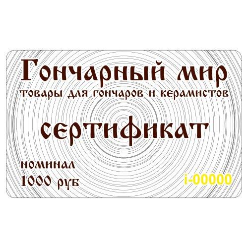 Электронный сертификат номинал 1000 рублей