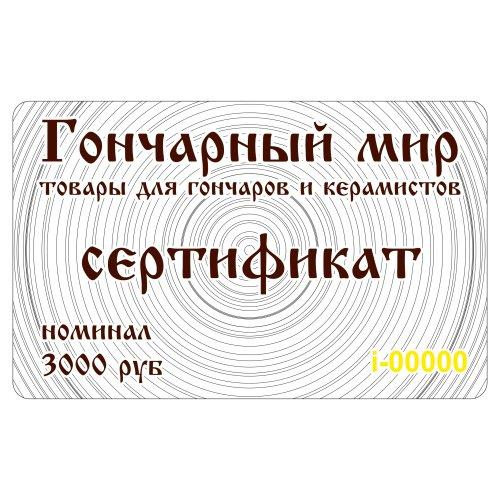 Электронный сертификат номинал 3000 рублей